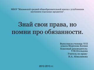 Выполнила ученица  10  Б класса Морозова Ксения Классный руководитель:  Т.М.Огольцова