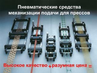 Пневматические средства механизации подачи для прессов