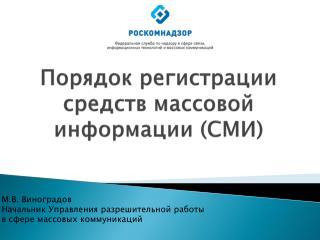 Порядок регистрации средств массовой информации (СМИ)