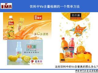 饮料中 Vc 含量检测的一个简单方法