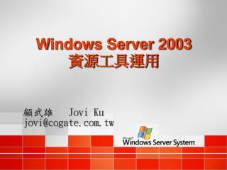 Windows Server 2003  資源工具運用