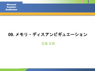 09.  メモリ・ディスアンビギュエーション