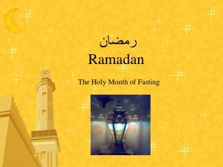 ????? Ramadan