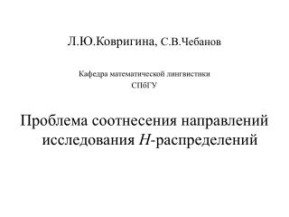 Л.Ю.Ковригина ,  С.В.Чебанов Кафедра математической  лингвистики  СПбГУ
