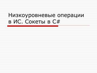Низкоуровневые операции в ИС. Сокеты в  C#