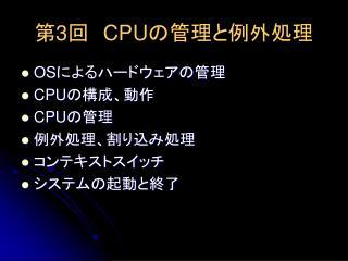 ? 3 ?? CPU ????????