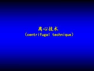 离心技术 ( centrifugal technique )