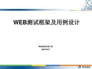 WEB 测试框架及用例设计