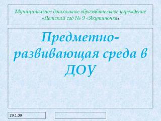 Муниципальное дошкольное образовательное учреждение «Детский сад № 9 «Якутяночка »