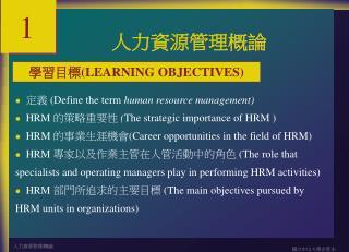 人力資源管理概論