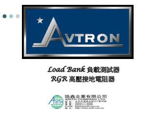 Load Bank  負載測試器 RGR  高壓接地電阻器