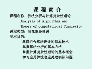 课 程 简 介 课程名称:算法分析与计算复杂性理论 Analysis of Algorithms and        Theory of Computational Complexity