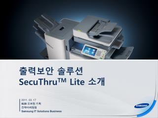 출력보안 솔루션  SecuThru TM Lite 소개
