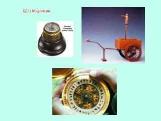 磁力  Magnetism