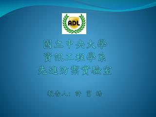 國立 中央 大學 資訊工程學 系 先進防禦實驗室 報告人 :  許 富 皓