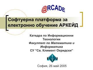 Софтуерна платформа за електронно обучение АРКЕЙД