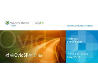 體驗 OvidSP 新介面