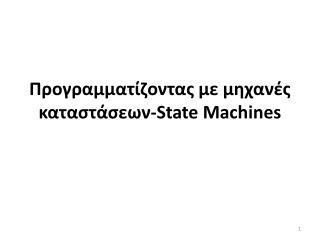 Προγραμματίζοντας με μηχανές καταστάσεων- State Machines