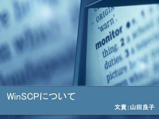 WinSCP について