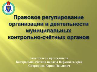 Правовое регулирование организации и деятельности муниципальных контрольно-счётных органов