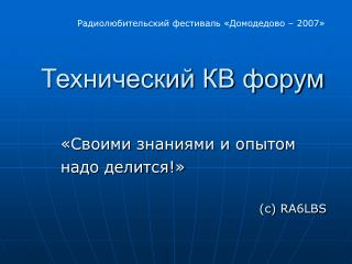 Технический КВ форум