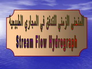 المنحنى الزمني للتدفق في المجاري الطبيعية Stream Flow Hydrograph