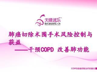 肺癌切除术围手术风险控制与获益 —— 干预 COPD  改善肺功能