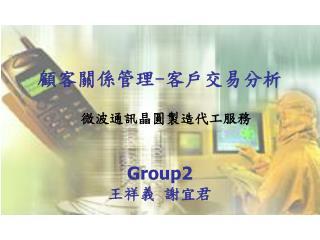 顧客關係管理 - 客戶交易分析