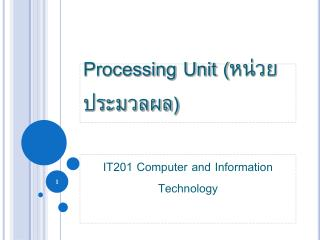 Processing Unit (หน่วยประมวลผล)