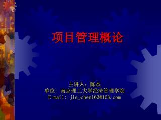 主讲人:陈杰 单位 :  南京理工大学经济管理学院 E-mail: jie_chen163@163