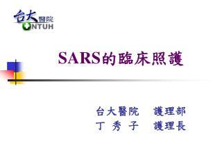 SARS ?????