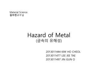 Hazard of Metal ( 금속의 유해성 )