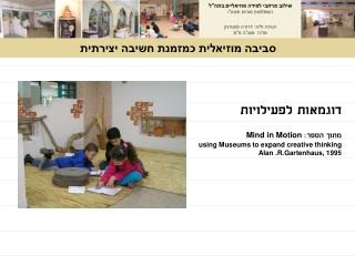 דוגמאות לפעילויות מתוך הספר:  Mind in Motion using Museums to expand creative thinking