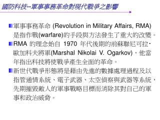 軍事事務革命  (Revolution in Military Affairs, RMA) 是指作戰 (warfare) 的手段與方法發生了重大的改變。