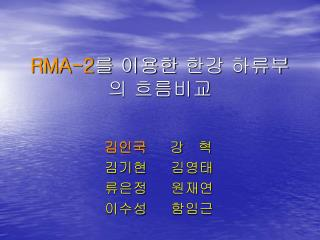 RMA-2 를 이용한 한강 하류부의 흐름비교