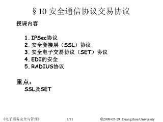 §10  安全通信协议交易协议