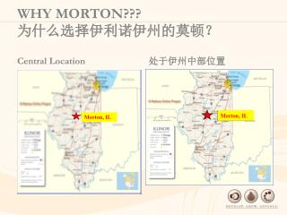 WHY MORTON???  为什么选择伊利诺伊州的莫顿?