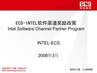 ECS-INTEL 软件渠道奖励政策 Intel Software Channel Partner Program