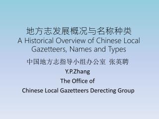 地方志发展概况与名称种类 A Historical Overview of Chinese Local Gazetteers, Names and Types
