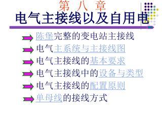 陈堡 完整的变电站主接线 电气 主系统与主接线图 电气主接线的 基本要求 电气主接线中的 设备与类型 电气主接线的 配置原则 单母线 的接线方式