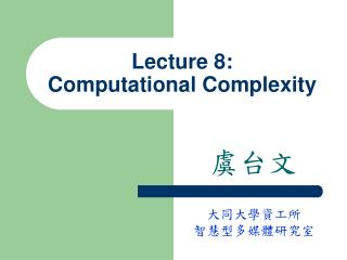 Lecture 8:  Computational Complexity