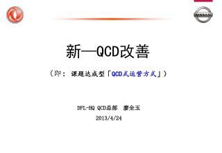 新 — QCD 改善 (即 : 课题达成型 「 QCD 式运营方式 」 )