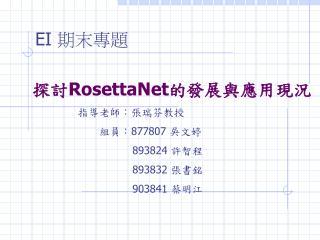 探討 RosettaNet 的發展與 應用現況