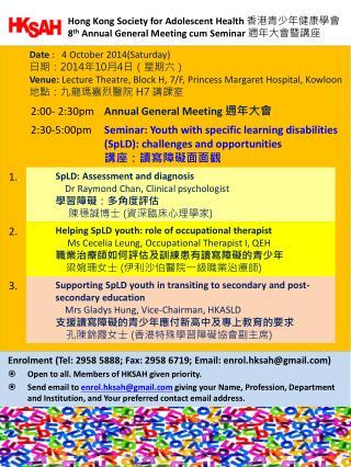 Hong Kong Society for Adolescent  Health  香 港青少年健康學會