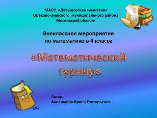 МАОУ  « Давыдовская  гимназия» Орехово-Зуевского  муниципального района Московской области