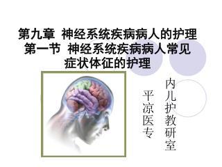 第九章 神经系统疾病病人的护理  第一节 神经系统疾病病人常见 症状体征的护理