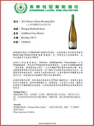 酒名 :  2011 Haart to Heart Riesling QbA 心心相印麗絲玲 QbA 級白酒 酒廠 :  Weingut Reinhold Haart