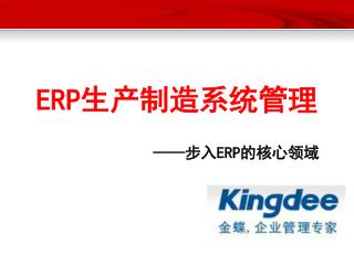 ERP 生产制造系统管理                —— 步入 ERP 的核心领域