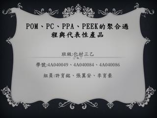 POM 、 PC 、 PPA 、 PEEK 的聚合過程與代表性產品