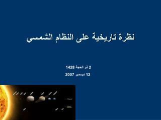 نظرة تاريخية على النظام الشمسي